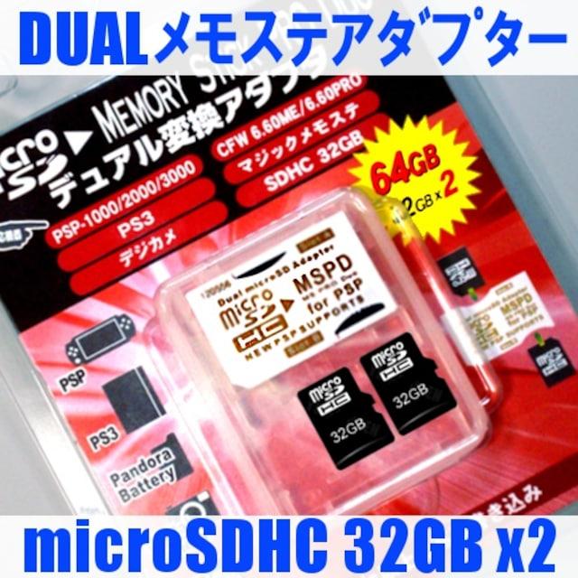 送料無料 動作保証▽パッケージ品64GBメモステ代用microSD32G*2+変換アダ  < PC本体/周辺機器の