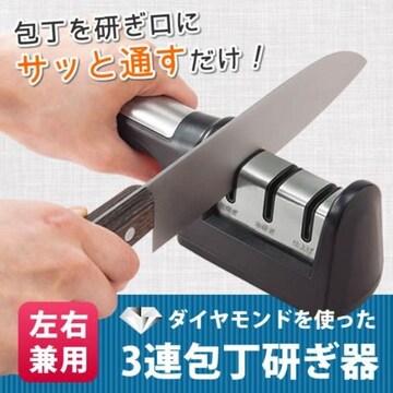 ダイヤモンドを使った3連包丁研ぎ器 シャープナー/砥石/ナイフ