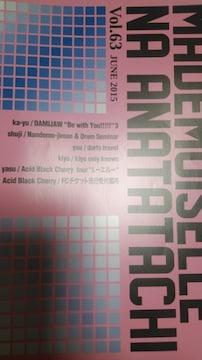 ABC掲載2015年FC会報vol.63◆ラスト1点即決