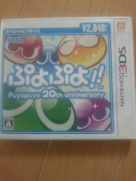 ニンテンドー3DSゲームソフト/ぷよぷよ20周年/アクションパズルゲーム15種類のルール♪