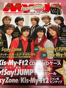 ★1冊/Myojo 2012.2