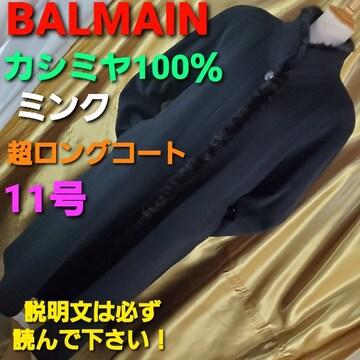 込み★489★BALMAIN★カシミヤ100%&ミンク超ロングコート★11
