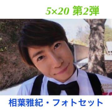 新品未開封☆嵐 5×20 and more 第2弾★相葉雅紀・フォトセット