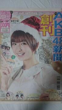 AKB48新聞 2011年12月創刊号 美品