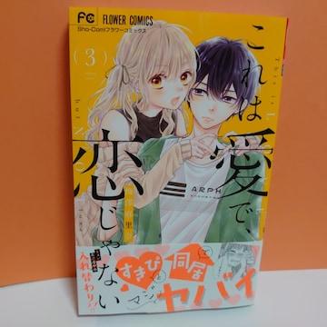 最新刊 これは愛で、恋じゃない3巻(以下続刊)著者:梅澤麻里奈