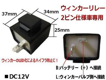 ICウインカーリレー2ピン/LED化ハイフラ防止対策ウィンカー/汎用