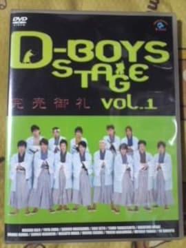 送込〓D-BOYS STAGE vol.1 完売御礼〓DVD2枚組