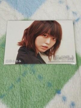 AKB48 11月のアンクレット 峯岸みなみ特典写真