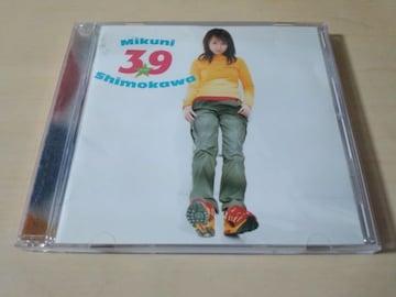 下川みくにCD「39〜サンキュ」●