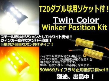 新型無極性T20ダブル球付!白⇔黄ツインカラーLEDウィポジキット