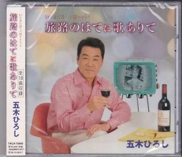 ◆新品◆五木ひろし◆旅路のはてに歌ありて◆全18曲◆送料無料◆