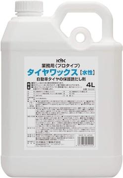 KYK プロタイプ タイヤワックス 4L