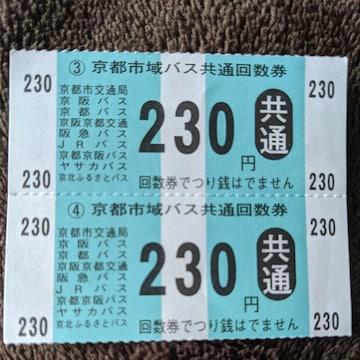 送料込 未使用 京都市域バス共通回数券 230円 2枚