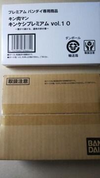 キンケシプレミアムvol.10 特装版特典キンケシ缶付き 未開封品