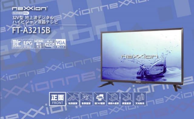 外付けHDD対応 32V型 地上波デジタルハイビジョン液晶テレビ < 家電/AVの