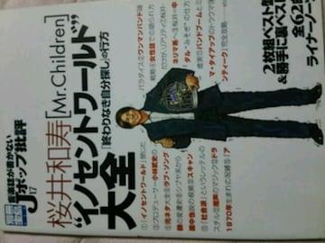 絶版【Mr.Children】桜井和寿.イノセントワールド大全