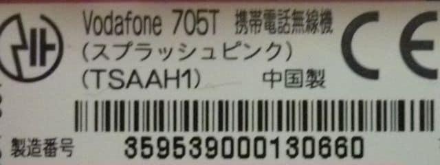 softbankソフトバンク705T Bluetooth 赤外線