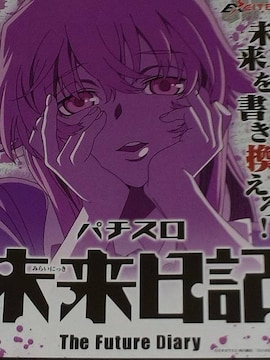 【パチスロ 未来日記】小冊子