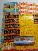 【7月分】いろんな応募券4種類(140口以上) オマケ付 1円~