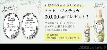 新品未使用花王フレアフレグランス石原さとみ永野芽郁ステッカー