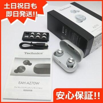 安心保証 超美品 EAH-AZ70W シルバー