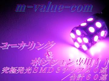 超LEDSMD60連ポジションピンクC35ローレルクラブS専用