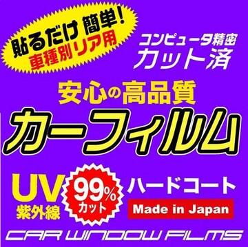 NV100 クリッパー ロールーフ DR17 カット済みカーフィルム