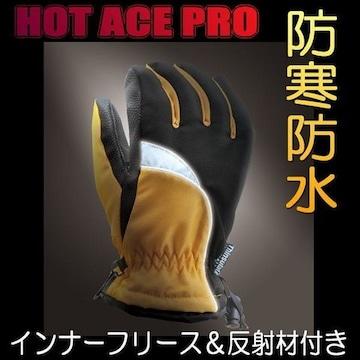 【送料無料】防寒防水グローブ 手袋 フリース 反射材/LLサイズ