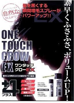 ◆ワンタッチグローEX 簡単スプレーで瞬間増毛/200g 育毛◆