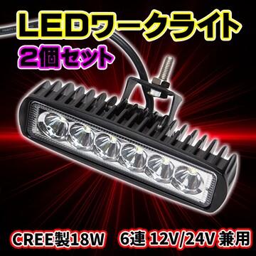 LEDワークライト 2個セット 防水作業灯 CREE製18W 6連