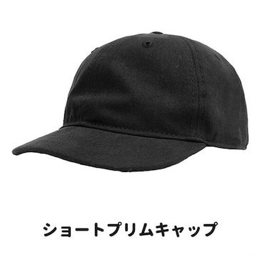 送料無料 新品 ブラック 黒 ショートプリムキャップ