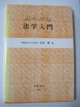 みぢかな法学入門    石川 明 (編集)