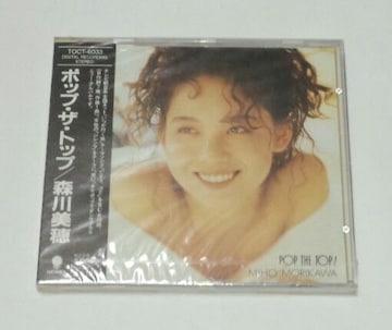 森川美穂/ポップ・ザ・トップ/新品/希少/廃盤/アルバム