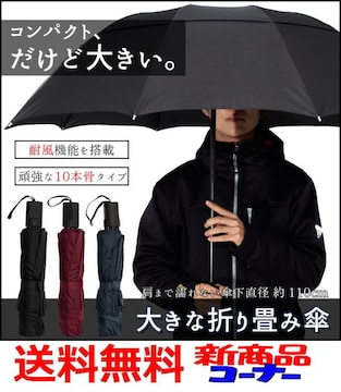 M) 大きい 折り畳み傘 メンズ 直径 約110cm 黒
