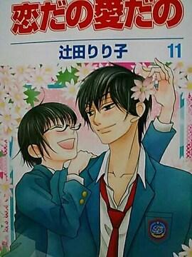 【送料無料】恋だの愛だの 全11巻完結セット《少女コミック》