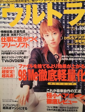 真中瞳【週刊ウルトラONE】2002年6月18日号
