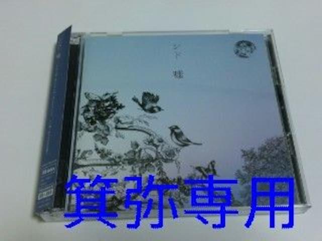 「嘘」初回限定盤A◆CD+DVD仕様◆28日迄の価格即決  < タレントグッズの