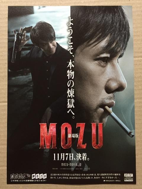劇場版「MOZU」3種チラシ各3枚ずつ 西島秀俊 池松壮亮 松坂桃李 < タレントグッズの