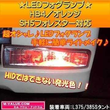 超LED】LEDフォグランプHB4/オレンジ橙■SH5フォレスター対応