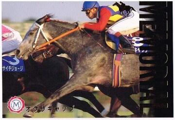 オグリキャップM-10 MEMORIAL バンダイ 競馬