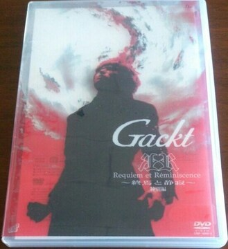 (2DVD)Gackt/ガクト☆Requiem et Reminiscence終焉と静寂 特別編★