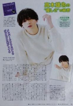 ★高木雄也★切り抜き★JUMP連載Round254