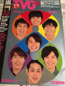 TVガイドプラス Vol.7 2012年夏 関ジャニ∞ 丸ごと一冊