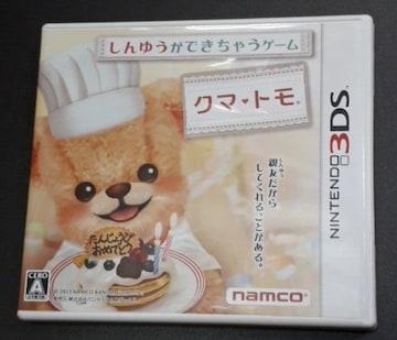 3DSクマ・トモ