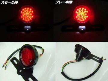 バイク用/LEDテールランプ/スモール⇔ブレーキ連動/ナンバー灯付