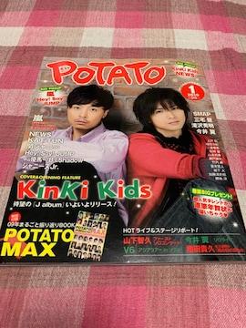 ★1冊/POTATO 2010.1