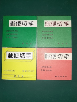 郵便切手帳4冊セット【未使用普通切手】まつ.しか.きく.鐘.