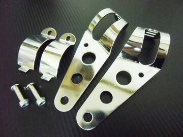 バイク用ヘッドライトステー2個/メッキ/フォーク38mm〜51mm(大)