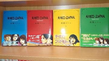 帯付き 天間荘の三姉妹スカイハイ 1-4巻 完結 全巻セット高橋ツトム