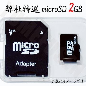 送料無料 当店特選ゆめセレクト microSD マイクロSD 2GB SDアダプタ付き